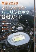東京オリンピック・パラリンピック ナビゲーションブック