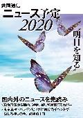共同通信ニュース予定2020