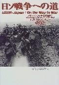 日ソ戦争への道