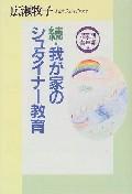 ☆続☆ 我が家のシュタイナー教育 児童期・青年期編