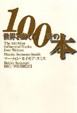 世界を変えた100冊の本
