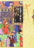 〈オックスフォード〉イスラームの歴史 2