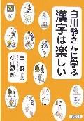 白川静さんに学ぶ漢字は楽しい