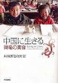 中国に生きる