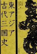 東アジア古代三国史