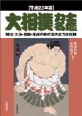 大相撲力士名鑑 平成23年版