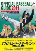 オフィシャル・ベースボール・ガイド2011