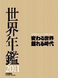 世界年鑑2011