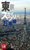 東京スカイツリー万華鏡