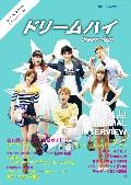 韓国ドラマ公式ガイドブック ドリームハイ