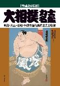 大相撲力士名鑑 平成24年版