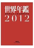 世界年鑑2012