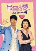 韓国ドラマフィルムコミック 最高の愛~恋はドゥグンドゥグン 第1巻