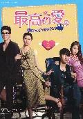 韓国ドラマフィルムコミック 最高の愛~恋はドゥグンドゥグン 第2巻