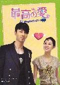 韓国ドラマフィルムコミック 最高の愛~恋はドゥグンドゥグン 第3巻