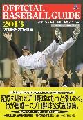 オフィシャル・ベースボール・ガイド2013