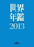 世界年鑑2013