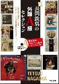 新長岡鉄男の外盤A級セレクション