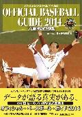 オフィシャル・ベースボール・ガイド2014