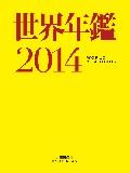 世界年鑑2014