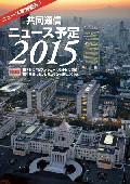 共同通信ニュース予定2015