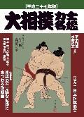 大相撲力士名鑑 平成二十七年版