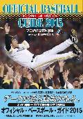 オフィシャル・ベースボール・ガイド2015