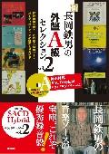 新長岡鉄男の外盤A級セレクション vol.2
