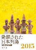 発掘された日本列島2015