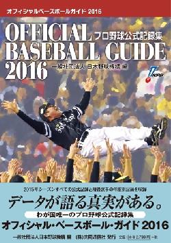 オフィシャル・ベースボール・ガイド2016