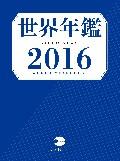 世界年鑑2016