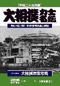 大相撲力士名鑑 平成二十九年版