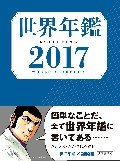 世界年鑑2017