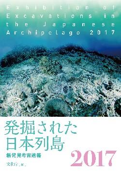 発掘された日本列島2017