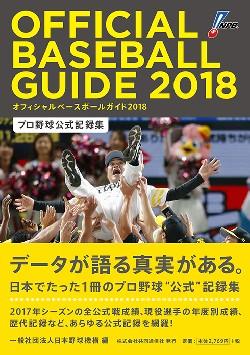オフィシャル・ベースボール・ガイド2018