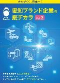 愛知ブランド企業の底ヂカラVol.2