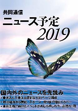 共同通信ニュース予定2019