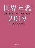 世界年鑑2019