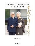 天皇陛下御即位三十年・御成婚六十年 記念写真集