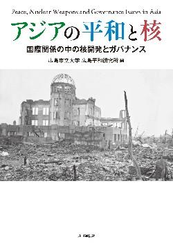 アジアの平和と核