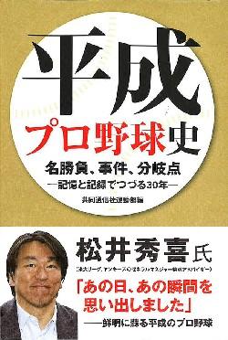 平成プロ野球史