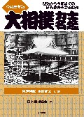 大相撲力士名鑑 令和三年版