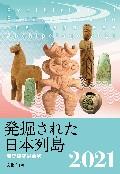 発掘された日本列島2021