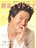 もっと知りたい!韓国TVドラマ 8