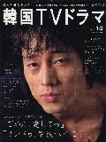 もっと知りたい!韓国TVドラマ 13