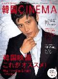 もっと知りたい!韓国CINEMA