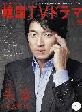もっと知りたい!韓国TVドラマ 20