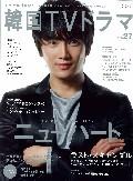 もっと知りたい!韓国TVドラマ 27