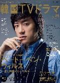 もっと知りたい!韓国TVドラマ 29