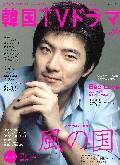 もっと知りたい!韓国TVドラマ 30